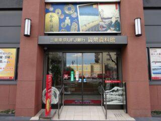 三菱UFJ銀行 貨幣資料館 会場写真 - 1