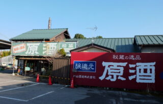片山酒造 酒蔵見学 会場写真 - 1