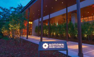 KOTOWA奈良公園 Premium View 会場写真 - 10