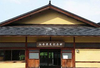 山寺芭蕉記念館 会場写真 - 1