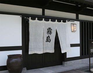 焼酎の里 霧島ファクトリーガーデン 会場写真 - 1