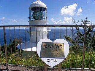 室戸岬・灯台 会場写真 - 1